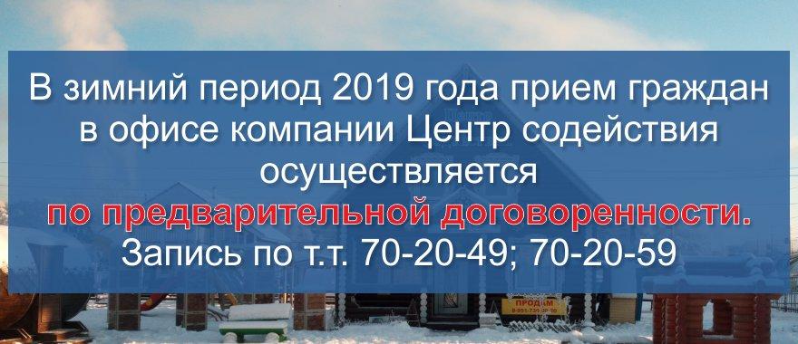 priem_zima19